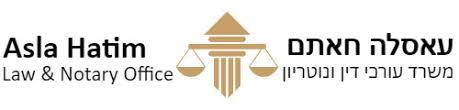 חאתם עאסלה – משרד עורכי דין ונוטריון