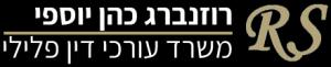רוזנברג כהן יוספי - משרד ערכי דין פלילי