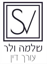 משרד עורכי דין - שלמה ולר ושות