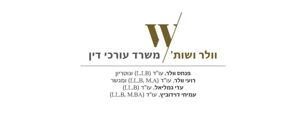 וולר ושות' - משרד עורכי דין