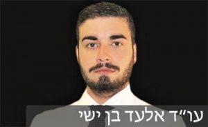 עורך דין אלעד בן ישי