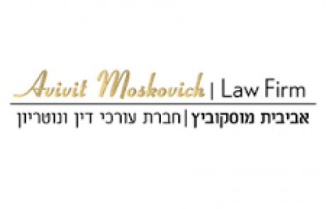 אביבית מוסקוביץ חברת עורכי דין ונוטריון