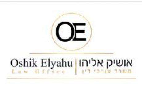 משרד עורכי דין  – אושיק אליהו
