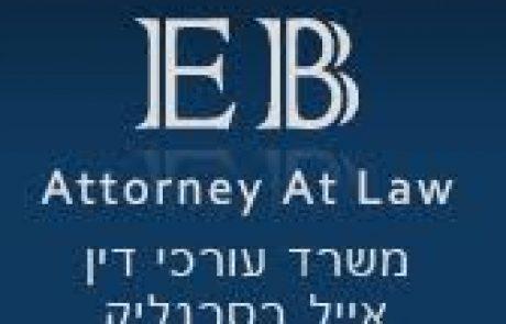 משרד עורכי דין  – אייל בסרגליק