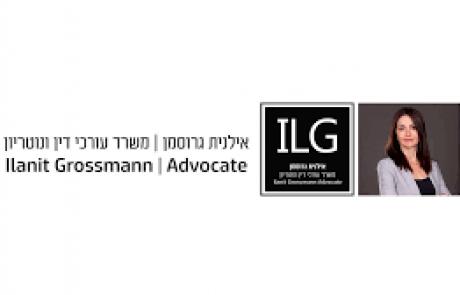 אילנית גרוסמן – משרד עורכי דין נוטריון