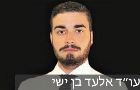 אלעד בן ישי – משרד עורכי דין