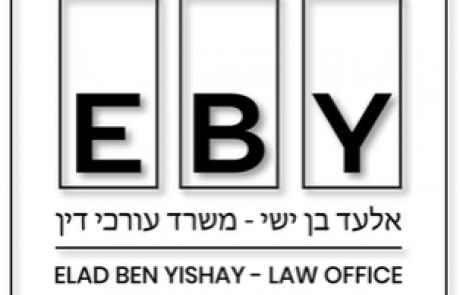 עו״ד אלעד בן ישי