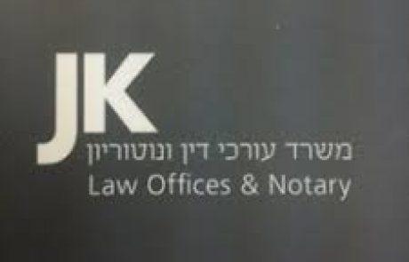 גודי קרמרמן – משרד עורכי דין נוטריון