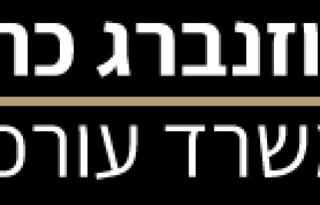 רוזנברג כהן יוספי – משרד ערכי דין פלילי