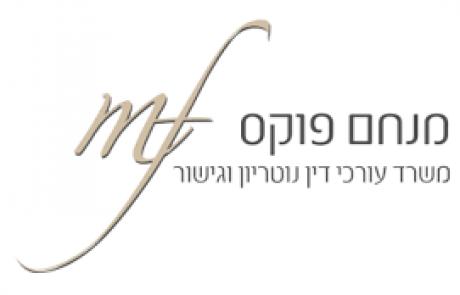 מנחם פוקס – משרד עורכי דין נוטריון וגישור