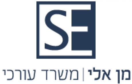 סלמן אלי – משרד עורכי דין