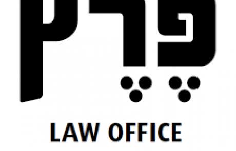 פרץ- משרד עורכי דין