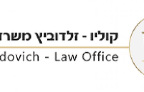 משרד עורכי דין קוליו- זלדוביץ