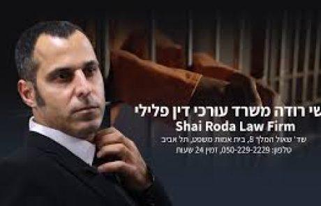 שי רודה – משרד עורכי דין פלילי