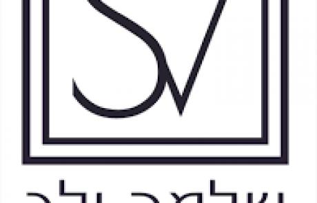 משרד עורכי דין – שלמה ולר ושות