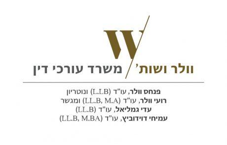 וולר ושות' – משרד עורכי דין