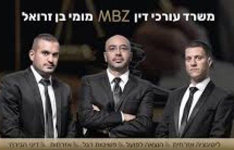 """משרד עו""""ד MBZ"""
