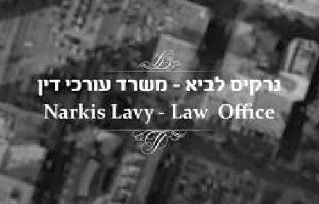 עורך דין נרקיס לביא