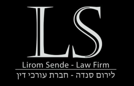 לירום סנדה L.S חברת עורכי דין